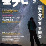 星ナビ2019年2月号ご紹介