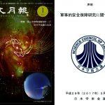天文月報の連載「シリーズ:安全保障と天文学」