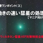 【画像処理ワンポイント(3)】動きの速い彗星の処理【マニア向け】