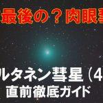 【平成最後の肉眼彗星?】ウィルタネン彗星46P・直前徹底ガイド
