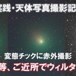 【連載3】実践・天体写真撮影記・光害上等、ご近所でウィルタネン彗星46P