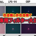 【天体用フィルター】QBP、AstroDuo、LPS-V4大比較
