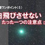 【連載】画像処理ワンポイント(5)・白飛びさせないたった一つの注意点【初級向け】