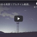 【クオリティからリアリティへ】星空リアルタイム動画の可能性
