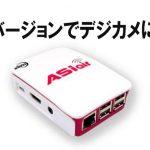ASIAIRが次期1.0.9でデジカメ対応