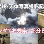 【連載5】実践・天体写真撮影記・自宅でお気楽部分日食