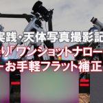 【連載6】実践・天体写真撮影記・宅撮り「ワンショットナローバンド」+お手軽フラット補正