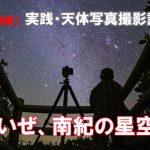 【連載7】実践・天体写真撮影記・凄いぜ、南紀の星空