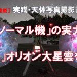【連載9】実践・天体写真撮影記 ノーマル機の実力「青い」オリオン大星雲を撮る