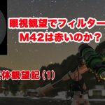【新連載】実践・天体観望記(1)眼視観望でフィルターワーク・M42は赤いのか?
