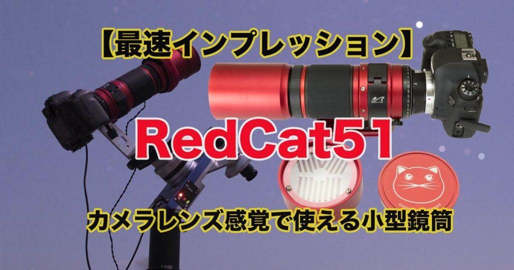 RedCat51
