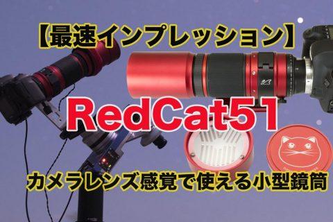 【最速インプレッション】RedCat51・カメラレンズ感覚で使える小型鏡筒