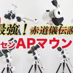 【新連載】最強!赤道儀伝説(1)・ビクセンAPマウント