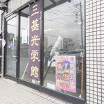 【天文ショップ訪問】(15)三基光学館(神奈川県相模原市)