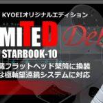 【クリーンヒット】KYOEIオリジナル/ビクセンSXD2赤道儀リミテッド【ユーザー目線】