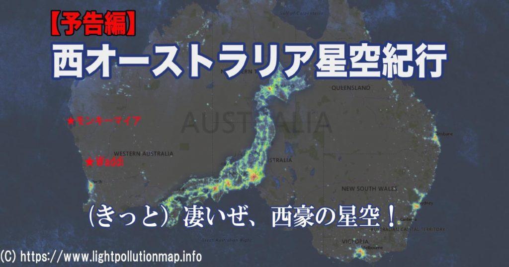 西オーストラリア天文紀行