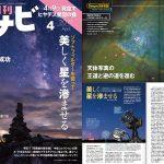 星ナビ2019年4月号ご紹介