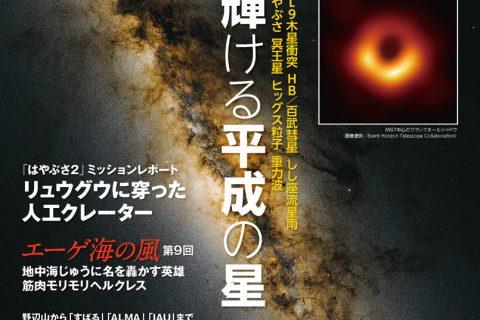 星ナビ2019年6月号ご紹介