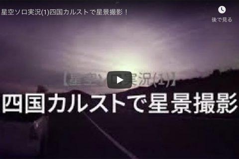 【連載10】実践・天体写真撮影記 四国カルストで星景撮影・実況動画つき
