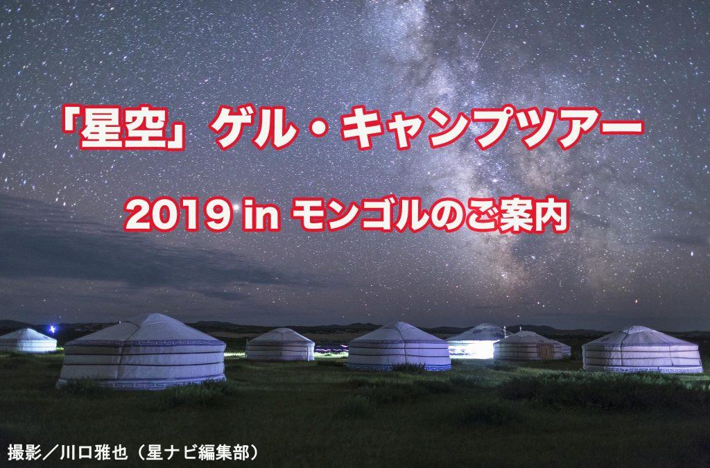 天文イベント