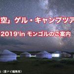 「星空」ゲル・キャンプツアー2019 in モンゴルのご案内
