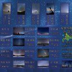 ネットとリアルのコミュニティ「星景写真@北海道」写真展に行ってきました【編集長突撃レポート(4)】