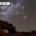 【連載第六回】保存版・星空撮影マナーガイド【天体撮影のトリセツ第二章】