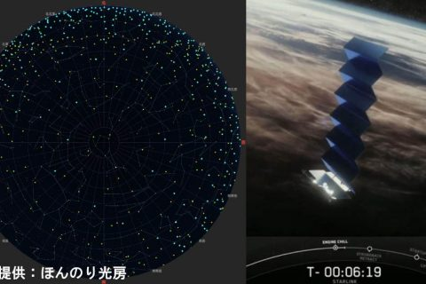 訂正・お詫びあり【続報】スペースXの「Starlink」打ち上げ・星空への影響は?