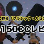 現代に甦るクラシックカセグレン・GS-150CCレビュー