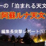 日本一の「泊まれる天文台」南阿蘇ルナ天文台【編集長突撃レポート(5)】