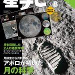 星ナビ2019年8月号ご紹介・特別版 両面ポスター付き