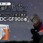 【エントリ一眼・キットレンズで星空撮影】パナソニックLUMIX DC-GF90の巻【天体撮影のトリセツ番外編第二回】