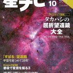星ナビ2019年10月号ご紹介