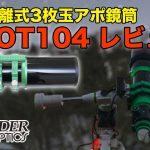 【分離式3枚玉アポ鏡筒】Founder Optics FOT104レビュー