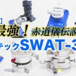 【連載】最強!赤道儀伝説(2)・SWAT-310