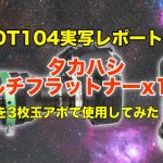 【FOT104実写レポート(1)】タカハシ・マルチフラットナーx1.04を 3枚玉アポで使用してみた