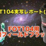 【FOT104実写レポート(2)】FOT104用1.0倍フィールドフラットナーを使用してみた