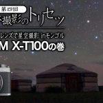 【エントリ一眼・キットレンズで星空撮影】FUJIFILM X-T100の巻【天体撮影のトリセツ番外編第四回】