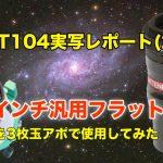 【FOT104実写レポート(2)】台湾LongPerng社製汎用フラットナーで使用してみた