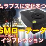 動いて・止まって・動く。MSM(Move-Stop-Move)ローテーター・インプレッション