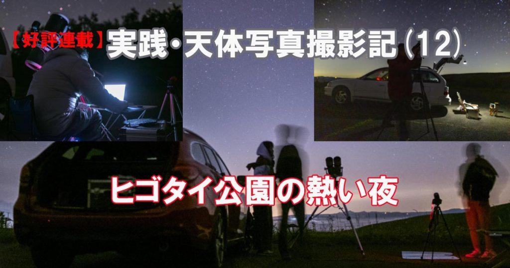 実践・天体写真撮影記