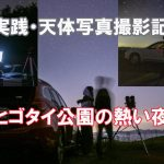 【連載12】実践・天体写真撮影記・ヒゴタイ公園の熱い夜