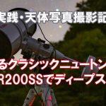 【連載13】甦るクラシックニュートン!ビクセンR200SSでディープスカイ撮影