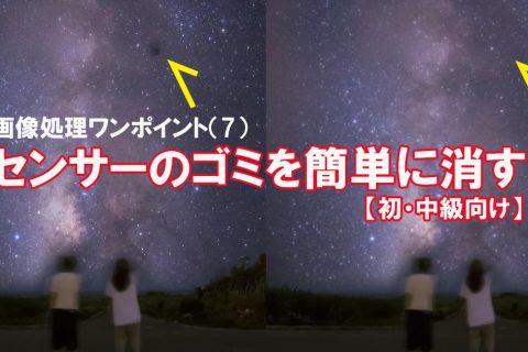 【連載】画像処理ワンポイント(7)センサーのゴミを簡単に消す【初・中級向け】