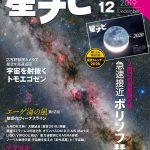 星ナビ2019年12月号ご紹介