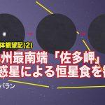 【連載】実践・天体観望記(2)九州最南端「佐多岬」で小惑星による恒星食を観る!