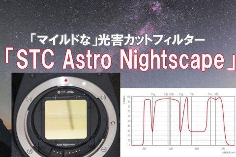 「マイルドな」光害カットフィルター・STC Astro Nightscapeフィルター