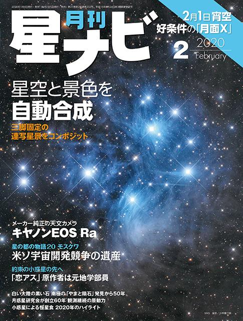 星ナビ最新情報