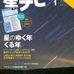 星ナビ2020年1月号ご紹介