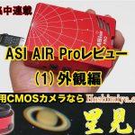 【短期集中連載】ASI AIR PROレビュー(1)外観編